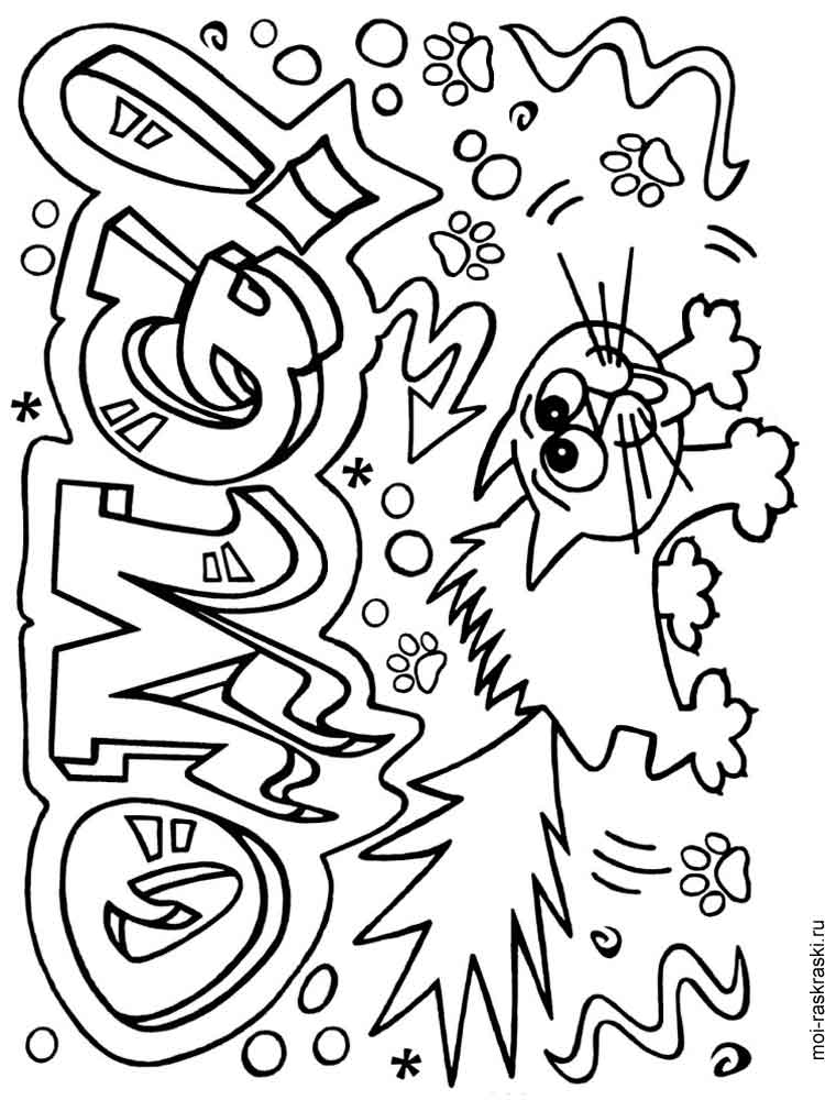 Graffiti coloring pages Free Printable