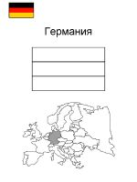 Germany-coloring-pages-2