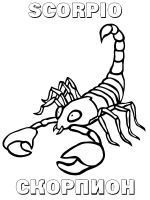 Zodiac-coloring-pages-20