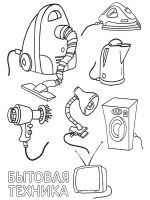 Home-Appliances-coloring-pages-8