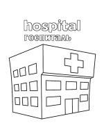 Hospital-coloring-pages-4