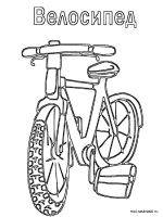 bicycle-coloring-pages-13