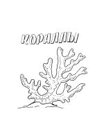 Coral-coloring-pages-10