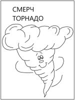 Tornado-coloring-pages-13