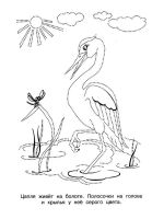 swamp-coloring-pages-12