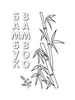 bamboo-coloring-pages-14